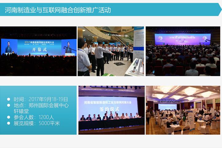 河南制造業與互聯網融合創新推廣活動