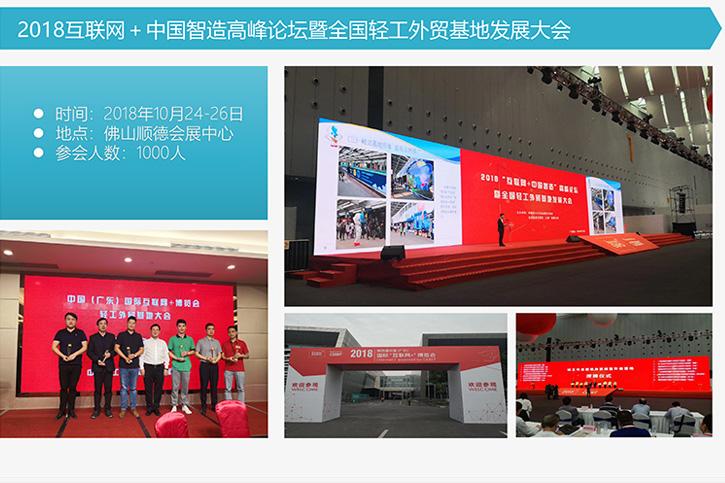 2018互聯網+中國智造高峰論壇暨全國輕工外貿基地發展大會