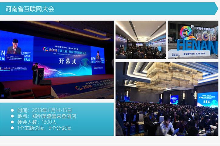 河南省互聯網大會