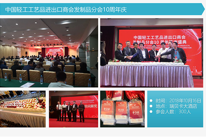 中國輕工工藝品進出口商會發制品分會10周年慶
