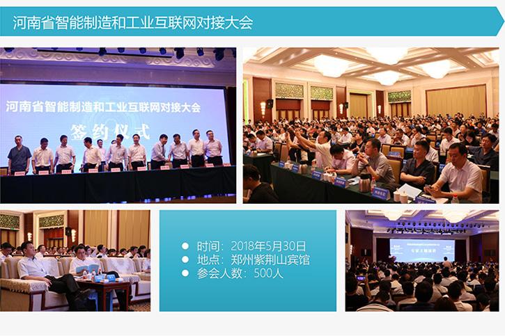 河南省智能制造和工業互聯網對接大會