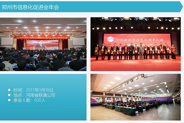 鄭州市信息化促進會年會