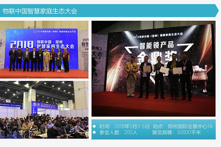物聯中國智慧家庭生態大會